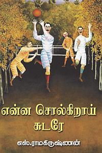 என்ன சொல்கிறாய் சுடரே