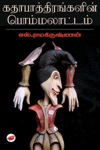கதாபாத்திரங் களின் பொம்மலாட்டம்