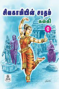 சிவகாமியின் சபதம்