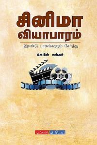 சினிமா வியாபாரம்