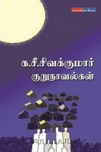 க.சீ.சிவக்குமார் குறுநாவல்கள்