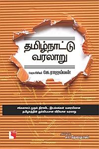 தமிழ்நாட்டு வரலாறு