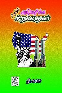 சிறந்த அமெரிக்கச் சிறுகதைகள்