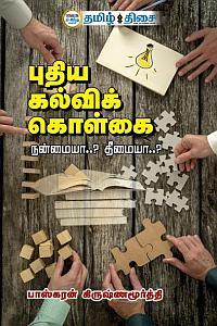 புதிய கல்விக் கொள்கை