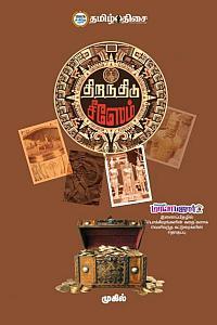 திறந்திடு சீஸேம்