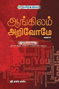 ஆங்கிலம் அறிவோமே பாகம் - IV