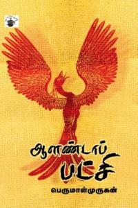 ஆளண்டாப் பட்சி