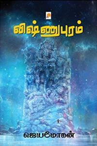 விஷ்ணுபுரம்
