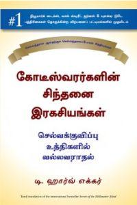 கோடீஸ்வரர் களின் சிந்தனை ரகசியங்கள்