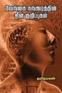 வேங்கை நங்கூரத்தின் ஜீன் குறிப்புகள்