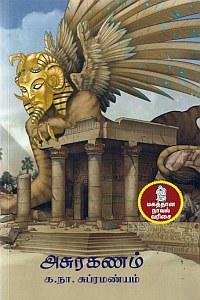 அசுரகணம்