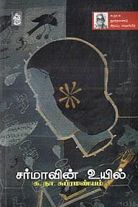 சர்மாவின் உயில்