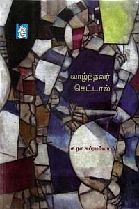 வாழ்ந்தவர் கெட்டால்
