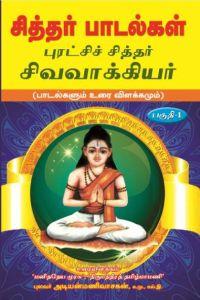 சித்தர் பாடல்கள் - பாகம் 1 (புரட்சிச் சித்தர் சிவவாக்கியர்)