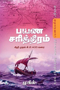 பயண சரித்திரம்
