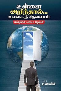 உன்னை அறிந்தால் உலகத்தை நீ ஆளலாம்