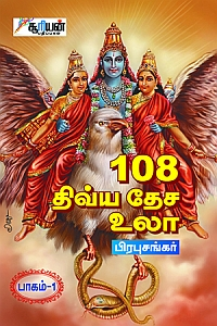108 திவ்ய தேச உலா - பாகம் 1