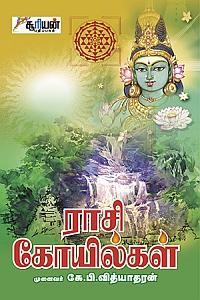 ராசி கோயில்கள்