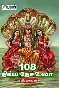 108 திவ்ய தேச உலா பாகம் - 2