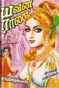 யவன ராணி