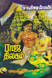 ராஜ திலகம்
