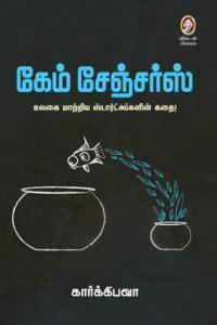 கேம் சேஞ்சர்ஸ்
