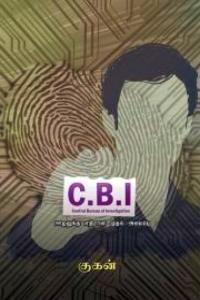 C.B.I. : ஊழலுக்கு எதிரான முதல் அமைப்பு