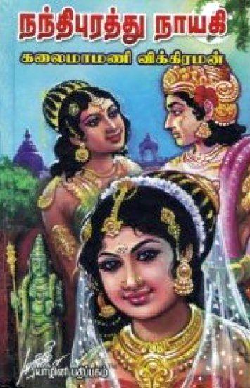 நந்திபுரத்து நாயகி
