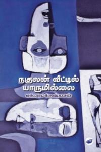 நகுலன் வீட்டில் யாருமில்லை