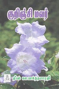குறிஞ்சி மலர்