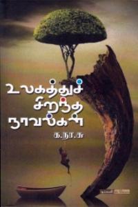 உலகத்துச் சிறந்த நாவல்கள்