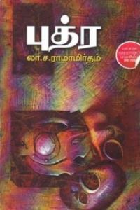 புத்ர