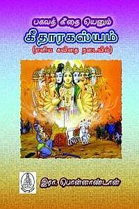 பகவத் கீதை யெனும் கீதாரகஸ்யம்