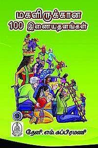 மகளிருக்கான 100 இணைய தளங்கள்