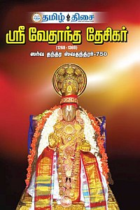 ஸ்ரீ வேதாந்த தேசிகர்