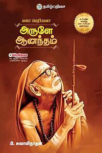 அருளே ஆனந்தம்