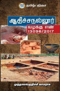 ஆதிச்சநல்லூர் : வழக்கு எண் 13096/2017