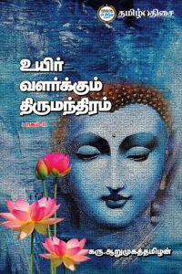 உயிர் வளர்க்கும் திருமந்திரம் பாகம் 2