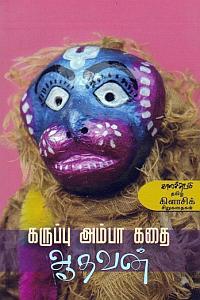 கருப்பு அம்பா கதை