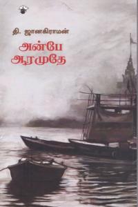 அன்பே ஆரமுதே