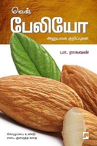 வெஜ் பேலியோ