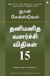 தனிமனித வளர்ச்சி விதிகள் 15