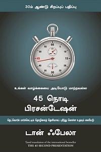 45 நொடி பிரசன்டேஷன்