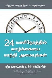 24 மணி நேரத்தில் வாழ்க்கையை மாற்றி அமையுங்கள்