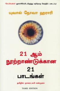 21 ஆம் நூற்றாண்டுக் கான 21 பாடங்கள்
