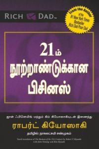 21ம் நூற்றாண்டுக் கான பிசினஸ்