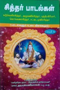 சித்தர் பாடல்கள் - பாகம் 4