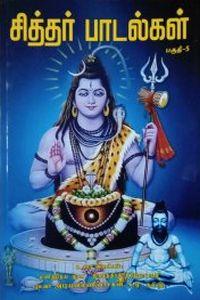 சித்தர் பாடல்கள் - பாகம் 5