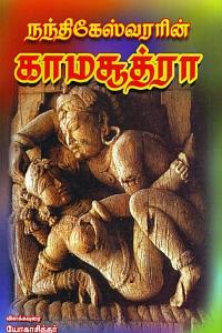 நந்திகேஸ்வரரின் காமசூத்ரா