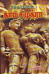 சித்தர்களின் காம சமுத்ரா